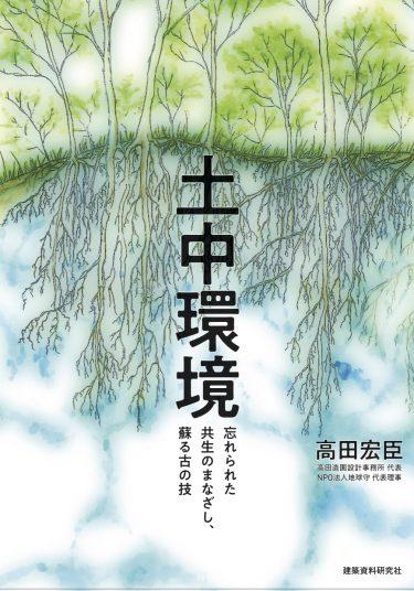 高田宏臣新刊『土中環境』継続して地球守で販売いたします!