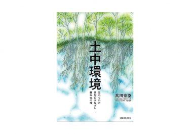 高田宏臣新刊『土中環境』地球守にて予約販売開始いたします