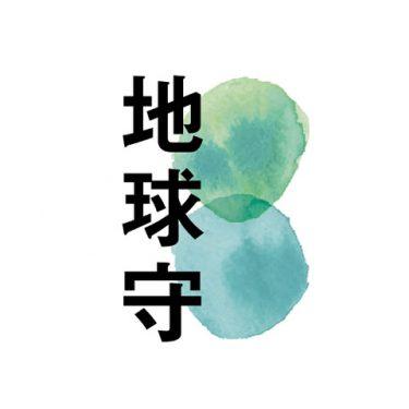 地球守オフィシャルチャンネルを開設しました!