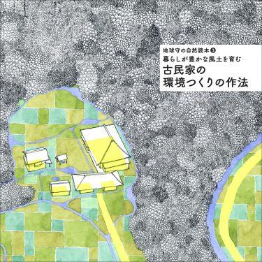 地球守の自然読本❸『古民家の環境つくりの作法』 11月頒布開始します。