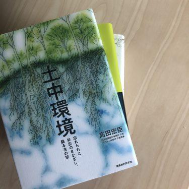 『土中環境』10刷となりました!