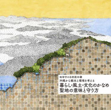 自然読本❺頒布お申し込み・ドネーション受付中