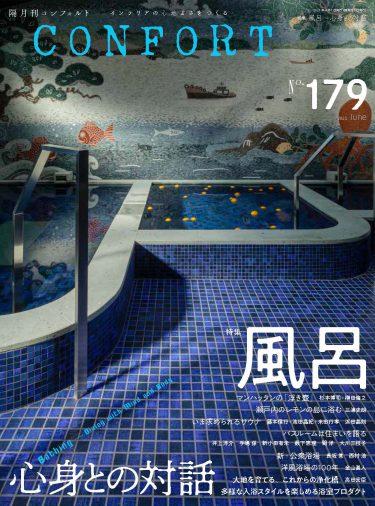 千葉市ダーチャ小屋「大地をいためない浄化槽設置の作法&排水を大地に返す土中環境づくり」が雑誌に掲載されました。