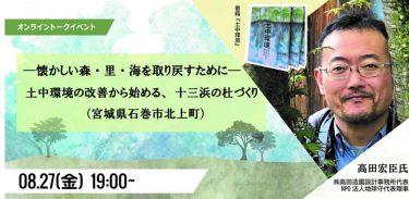 懐かしい森・里・海を取り戻すために 宮城・石巻 十三浜の杜づくりキックオフオンライントークイベント開催!